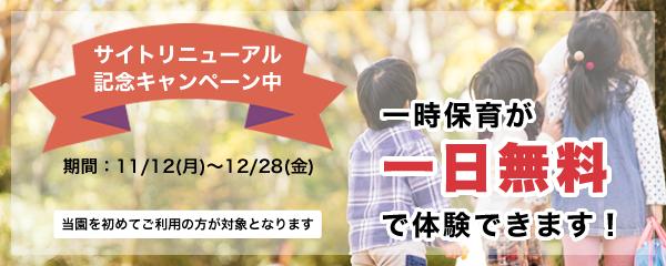 西新の保育園 にしじん森の子保育園|リニューアルキャンペーン